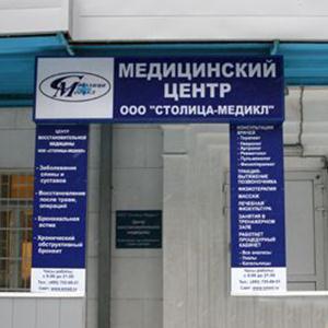 Медицинские центры Белебея