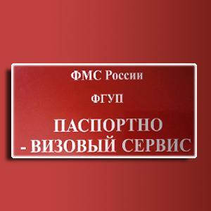 Паспортно-визовые службы Белебея