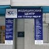 Медицинские центры в Белебее