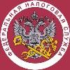 Налоговые инспекции, службы в Белебее